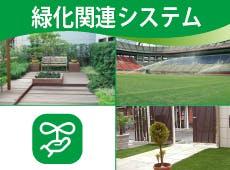 屋上緑化 ビバソイル 軽量土壌