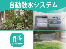 自動散水システム 自動潅水システム 自動灌水システム