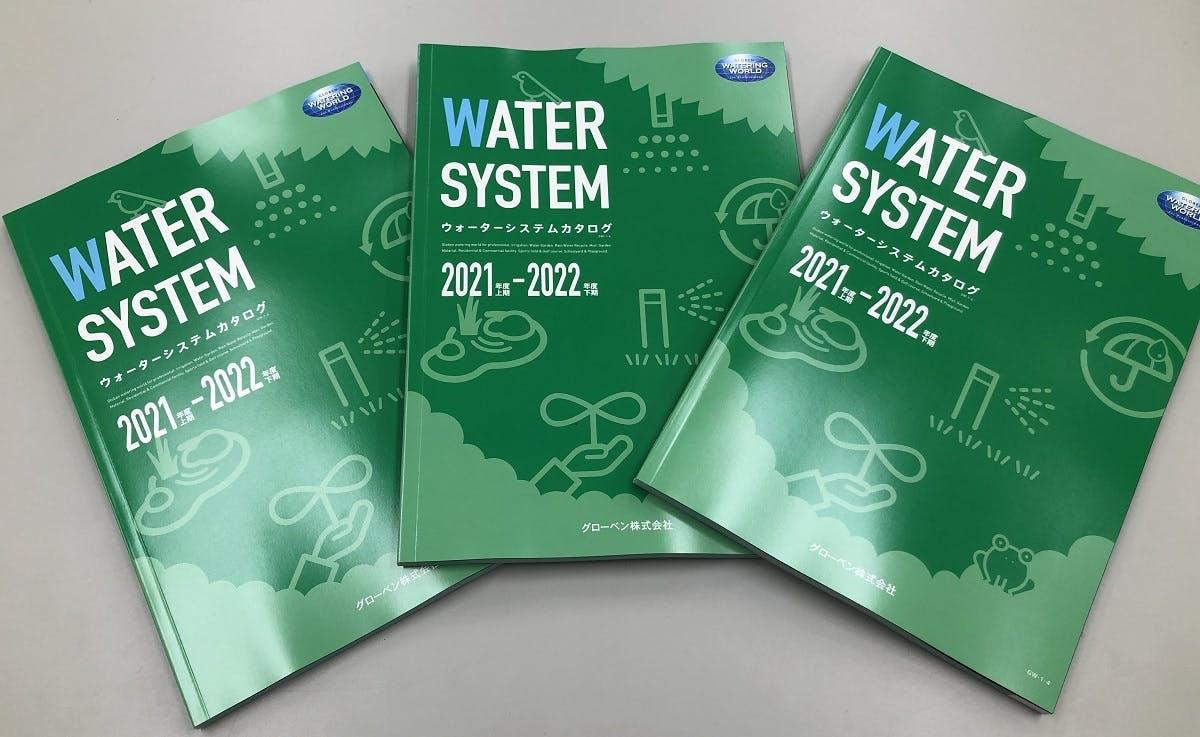 グローベン ウォーターシステムカタログ 自動散水カタログ 自動灌水カタログ 自動潅水カタログ 水まきカタログ