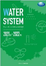グローベンカタログ ウォーターシステムカタログ 自動散水カタログ 自動灌水カタログ 自動潅水カタログ 水まきカタログ