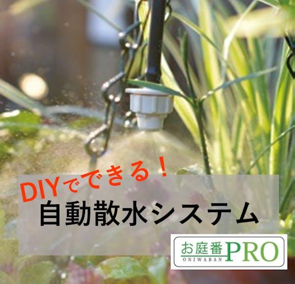 DIYでできる自動散水キット!