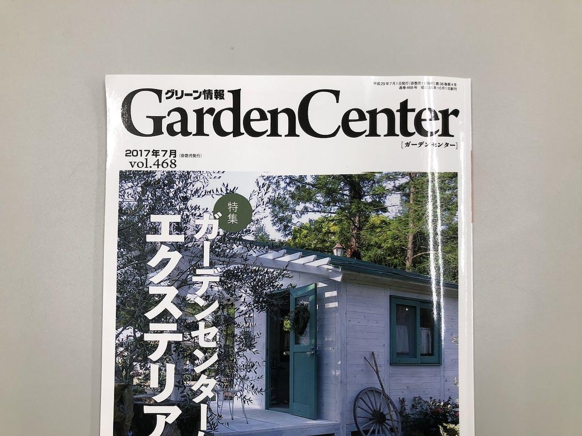自動散水 自動潅水 自動灌水 ガーデンセンター