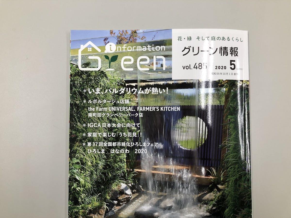 自動散水 自動潅水 自動灌水 グリーン情報