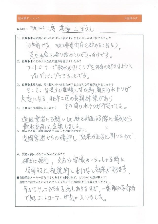 千葉県野田市 珈琲工房 茶亭 山ぼうし様